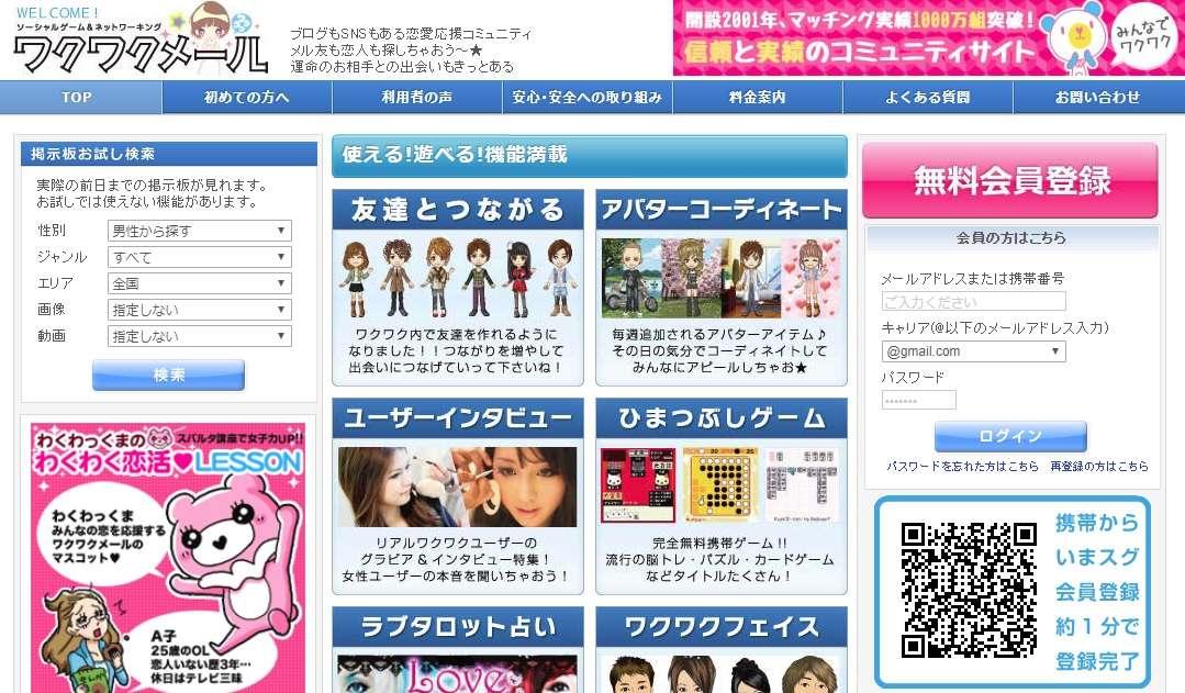 出会い系サイトワクワクメールのキャプチャ画像
