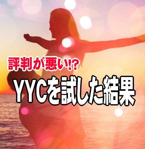 YYCの評判が悪い?口コミは嘘?実際に使って確かめてみました。出会いはある?サクラは?