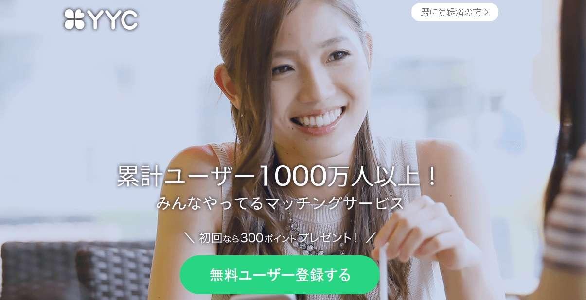出会い系サイト YYCの登録画像