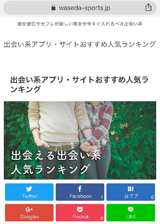 出会い系アプリ・サイトおすすめ人気ランキング