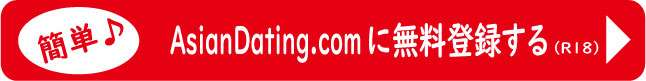 AsianDating.comの無料登録へ