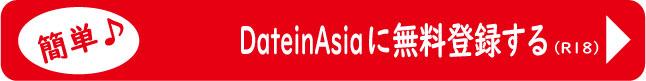 DateinAsiaの無料登録へ