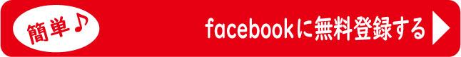 Facebookの無料登録へ