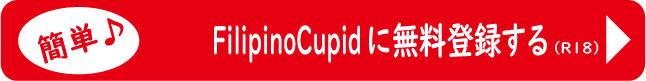 FilipinoCupidの無料登録へ