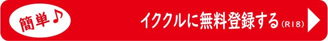 イククルの公式サイト