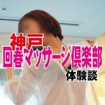 神戸回春マッサージ倶楽部に行ってきた。手コキ風俗って実際どんな感じ?