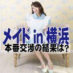【悲報】メイドin横浜で人気嬢に本番交渉した結果【横浜店舗ヘルス】