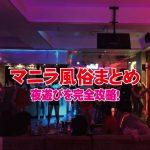 【マニラ風俗まとめ】日本人にオススメの風俗・夜遊びを完全攻略!