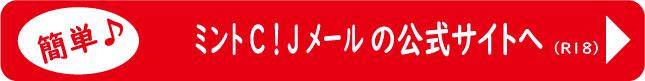 ミントC!Jメールの公式サイト