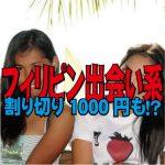 フィリピンの出会い系で遊んできた!実際に会うまでを徹底解説!割り切り1000円も!?