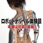 【ロボットデリヘル体験談】本番は可能?基盤?どんな感じ?どこまでできるか確かめてみた。