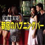 【単独突撃!】新宿のハプニングバーで美人OLさんを持ち帰ってタダマンした体験談