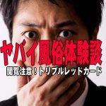 【大阪風俗】トリプルレッドカードを興味本位で利用したら評判通りだった件【地獄絵図、閲覧注意】
