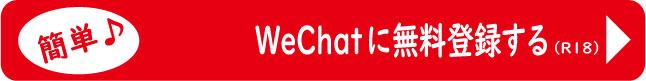 WeChatの無料登録へ
