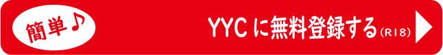 YYCの無料登録ページへ