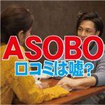 ASOBO(アソボ)の評判・口コミ。実際、出会いはない!?どんなアプリなのか使って確かめてみた!