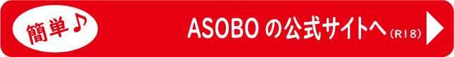 ASOBOの公式サイトへ