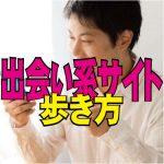 出会い系サイトの歩き方【初心者でも出会える!】