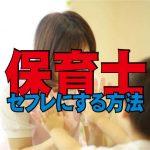 エロい保育士を探してセフレにする方法【セフレに最適な職業!?】
