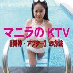 マニラのKTVが10倍楽しくなる【同伴・アフター】の方法・注意点