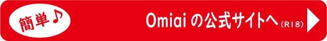 Omiaiの公式サイトへ