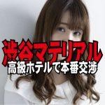 【渋谷マテリアル体験談】高級ホテルのスイートルームを使えば本番できるかやってみた!