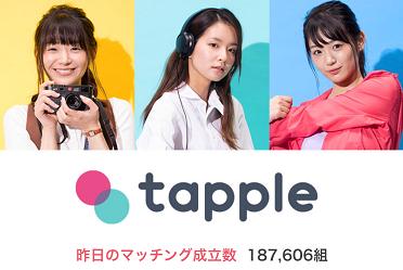 タップル誕生top