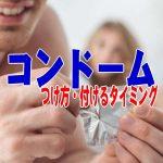 【童貞向け】コンドームの正しいつけ方・付けるタイミング