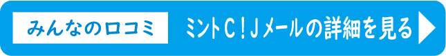 ミントC!Jメールの口コミ・詳細