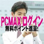PCMAXログイン・新規登録ページはこちら|PCMAXの無料ポイント進呈!