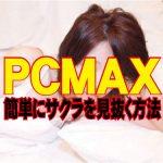 PCMAXはサクラや業者ばかり?簡単にサクラを見抜く方法