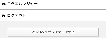PCMAXログアウト