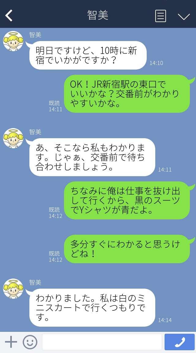 人妻智美と約束をしてるLINE画面