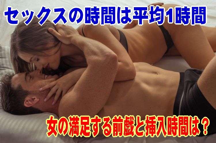 セックスの時間TOP画像