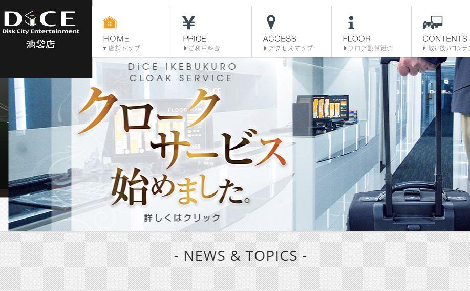 新宿 カラオケ セックス