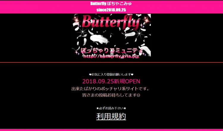 Butterfly ぽちゃこみゅ(ぽっちゃり系出会い掲示板)画像