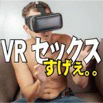 VRでセックスを体験するおすすめの方法!【VRすげぇ。。】