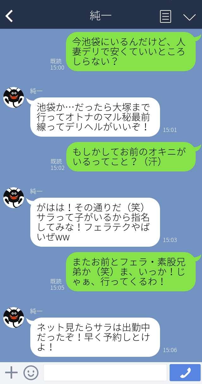 オトナのマル秘最前線ゲス友LINE