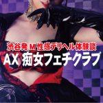【AX痴女フェチクラブ】西川小雪さんの前立腺攻撃に悶絶(渋谷発M性感デリヘル体験談)