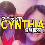 【マニラKTV】CYNTHIA(シンシア)を取材してきた!日本人にオススメのKTVだった話。