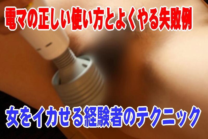 電マTOP画像