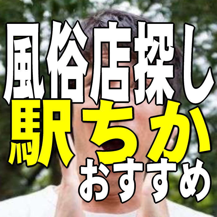 駅ちかアイキャッチ画像