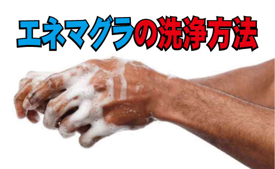 エネマグラを洗浄ししっかり乾燥させて保管