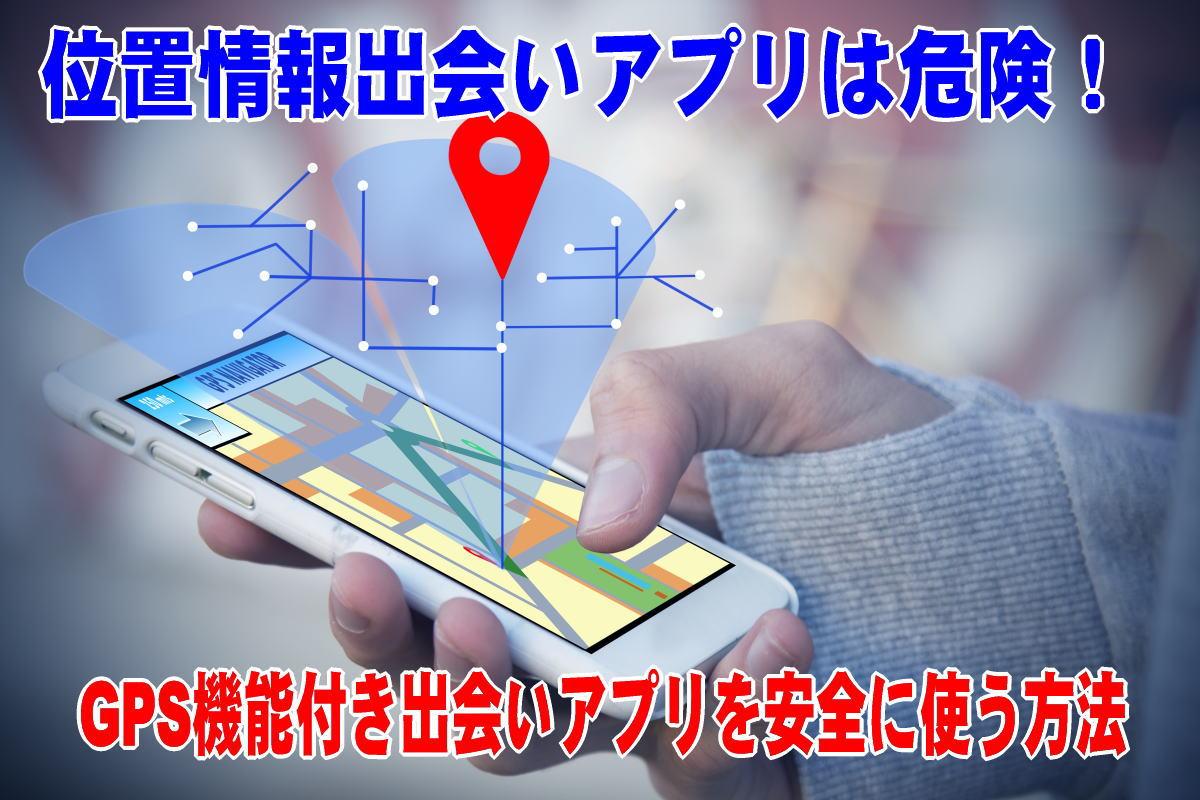 位置情報出会いアプリTOP画像