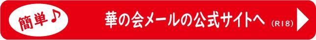 華の会メールの公式サイト