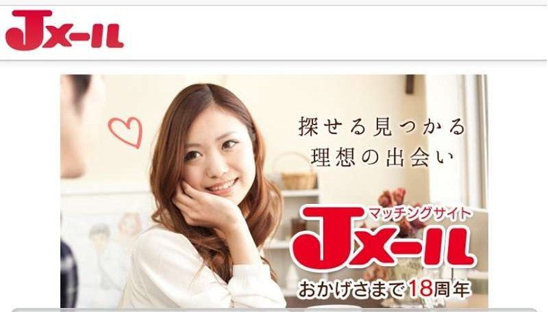 【3位】ミントC!Jメール画像