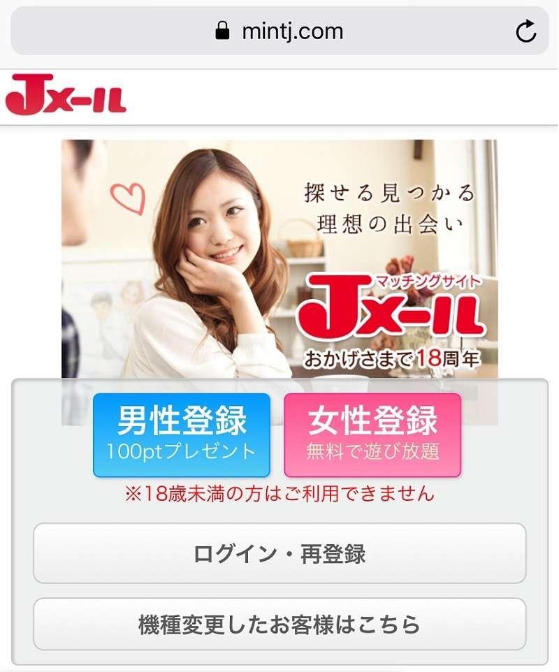 【1位】ミントC!Jメール画像