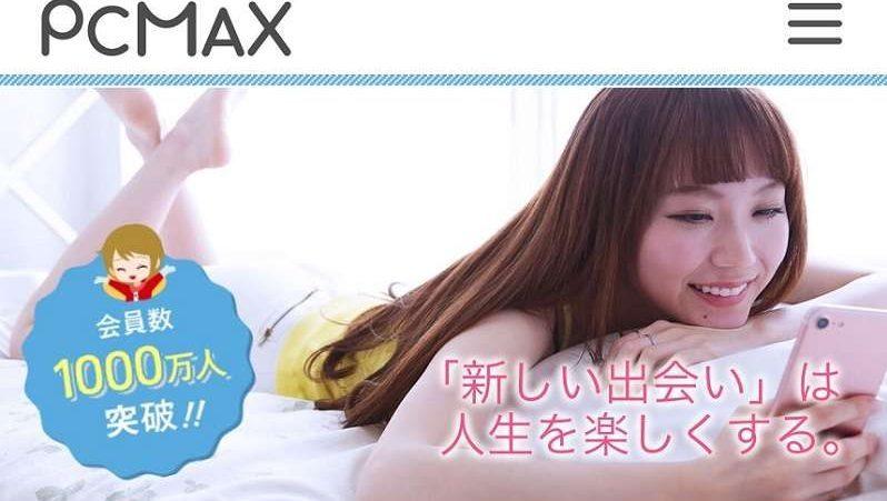 【1位】PCMAX画像