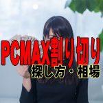 PCMAXを使った割り切りの方法。割り切り募集してる女の具体的な探し方と相場