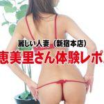 麗しい人妻(新宿本店)恵美里さん体験レポ。恋人気分な濃厚プレイに大満足!【人妻デリヘル】